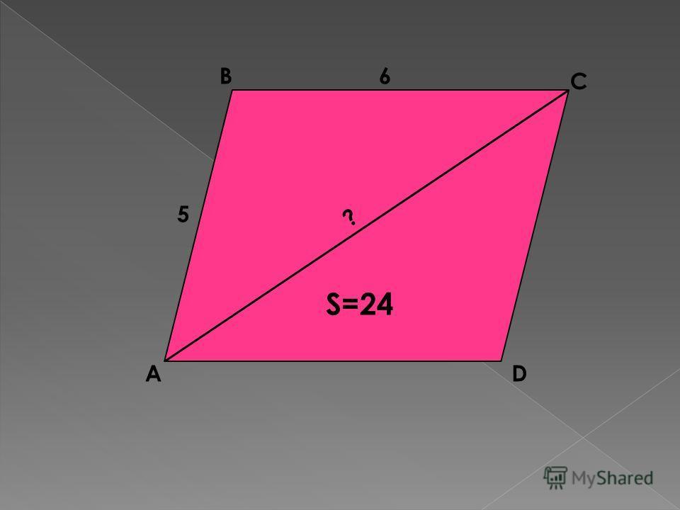 В А С D 5 6 ? S=24