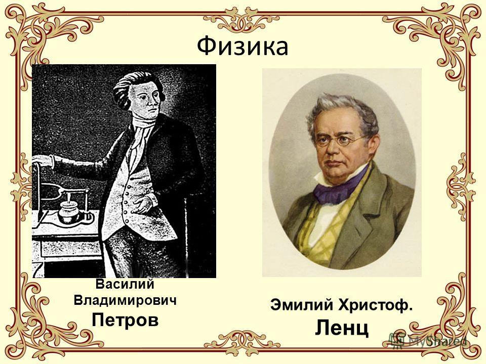Физика Василий Владимирович Петров Эмилий Христоф. Ленц