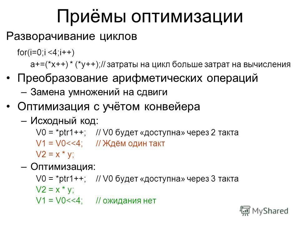 Приёмы оптимизации Разворачивание циклов for(i=0;i