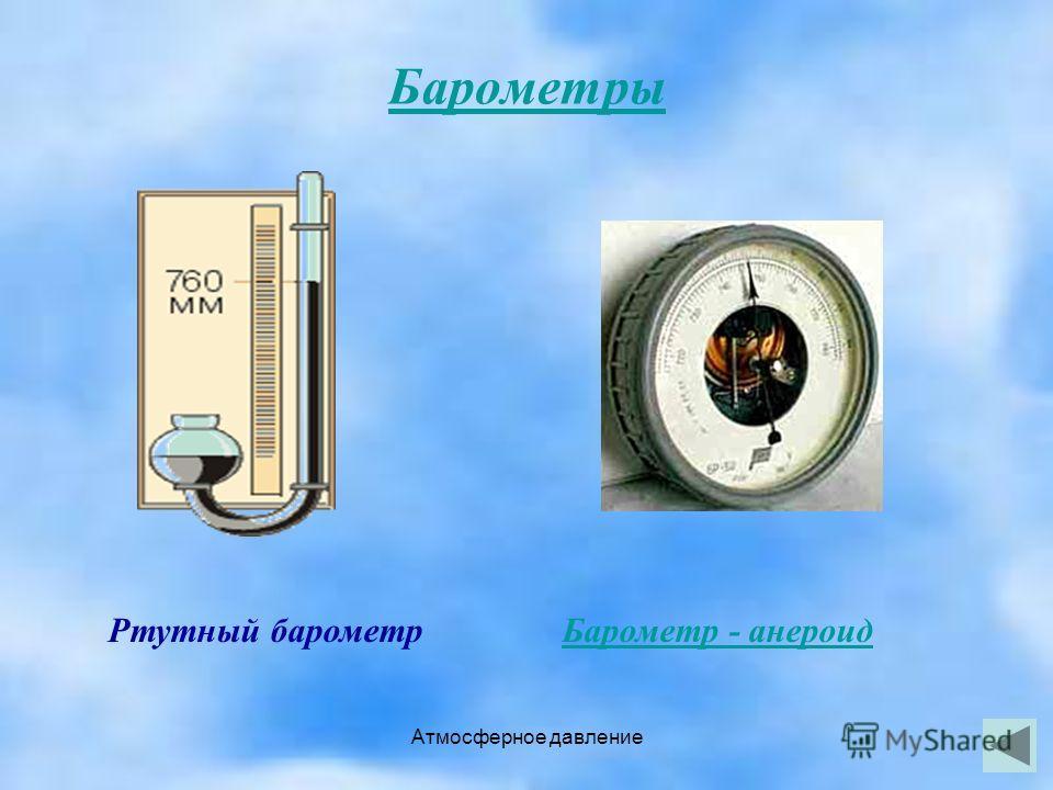 Атмосферное давление Барометры Ртутный барометрБарометр - анероид