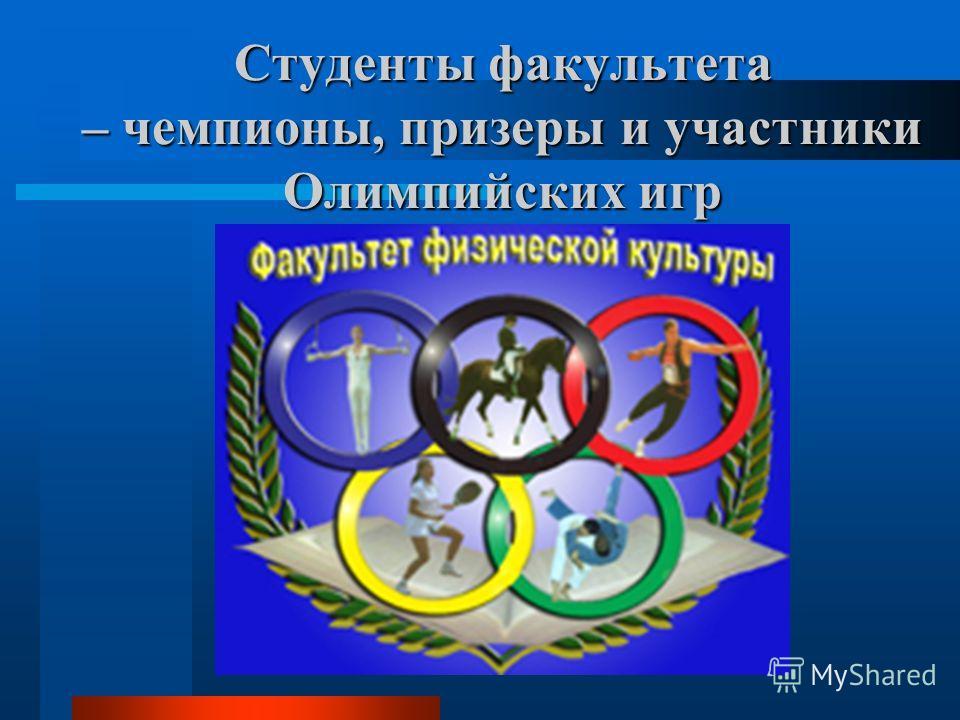 Студенты факультета – чемпионы, призеры и участники Олимпийских игр