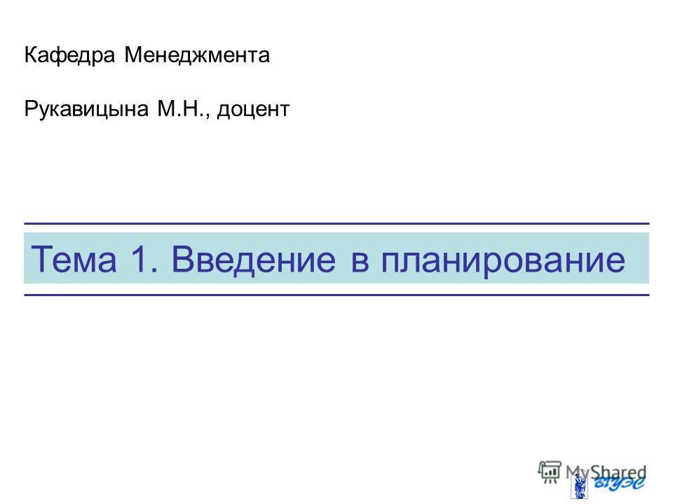 Тема 1. Введение в планирование Кафедра Менеджмента Рукавицына М.Н., доцент