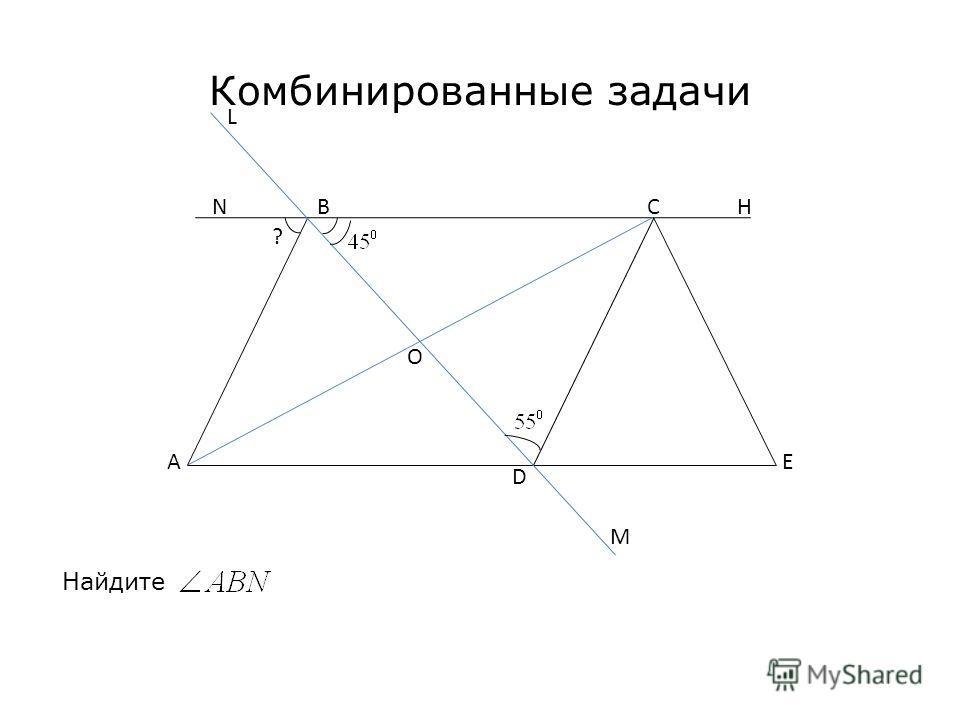 Комбинированные задачи Найдите A CB E D O HN M L ?