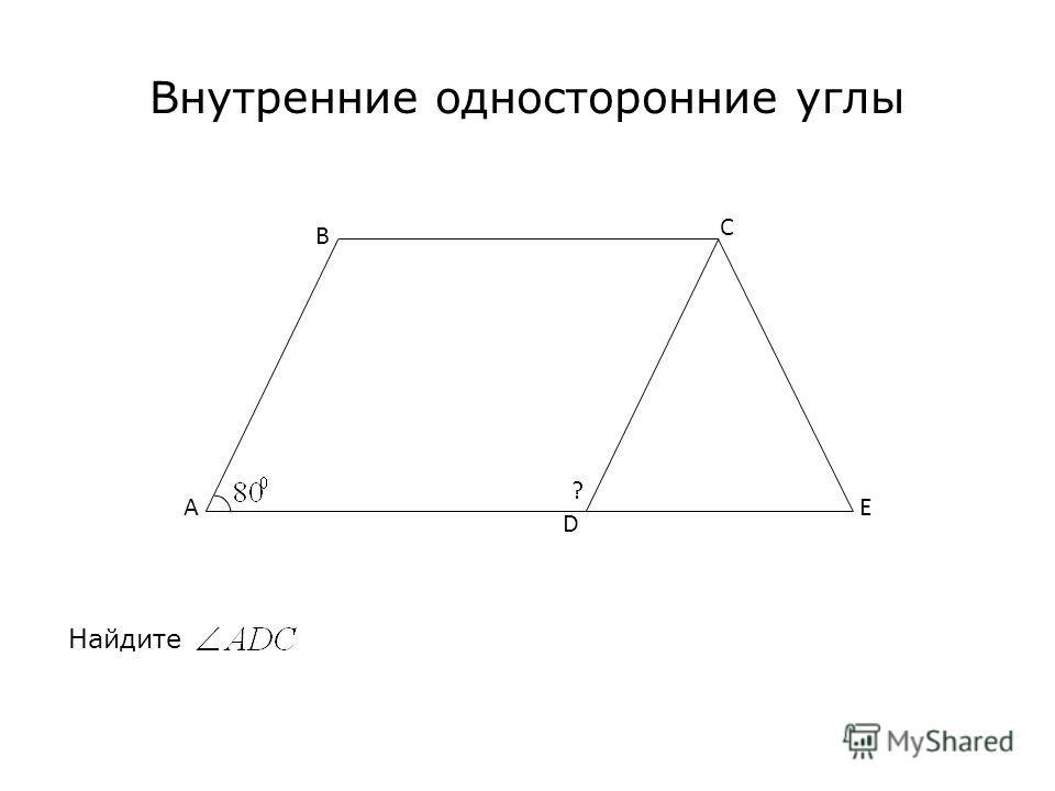 Внутренние односторонние углы Найдите A C B E D ?