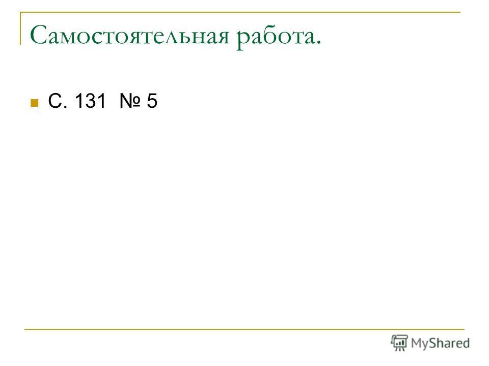 Самостоятельная работа. С. 131 5