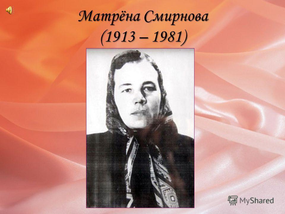 Матрёна Смирнова (1913 – 1981)