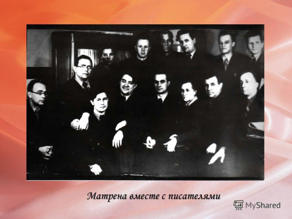 Матрена вместе с писателями