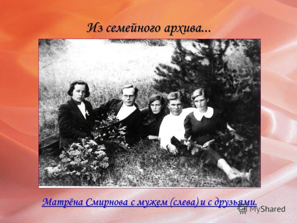 Из семейного архива... Матрёна Смирнова с мужем (слева) и с друзьями. Матрёна Смирнова с мужем (слева) и с друзьями.