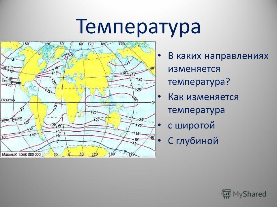 Температура В каких направлениях изменяется температура? Как изменяется температура с широтой С глубиной