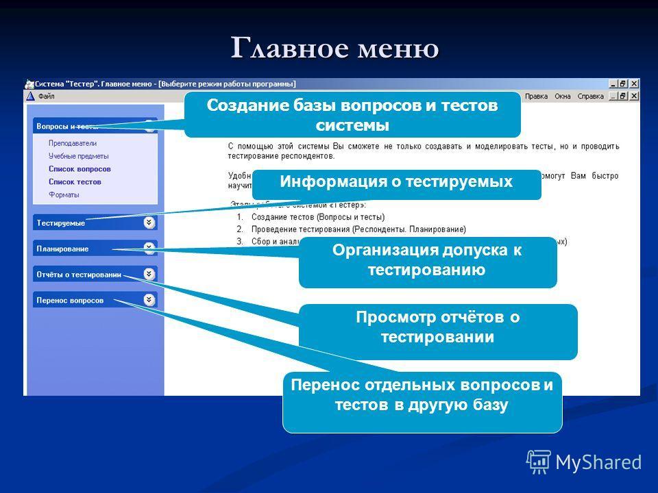 Главное меню Организация допуска к тестированию Создание базы вопросов и тестов системы Информация о тестируемых Просмотр отчётов о тестировании Перенос отдельных вопросов и тестов в другую базу