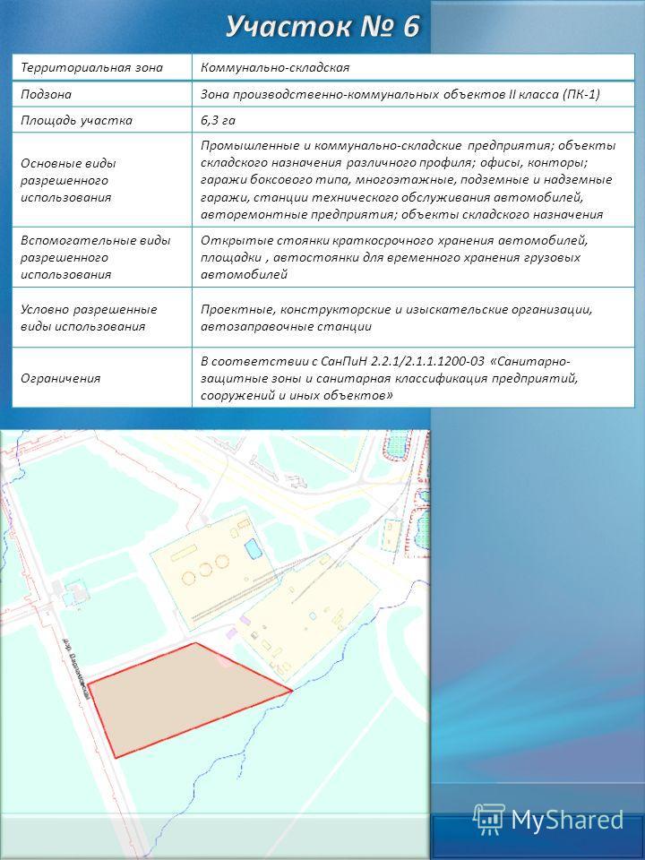 Территориальная зонаКоммунально-складская ПодзонаЗона производственно-коммунальных объектов II класса (ПК-1) Площадь участка6,3 га Основные виды разрешенного использования Промышленные и коммунально-складские предприятия; объекты складского назначени