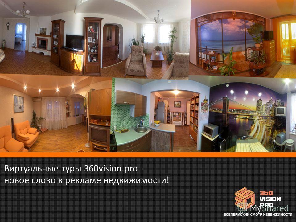 Виртуальные туры 360vision.pro - новое слово в рекламе недвижимости!