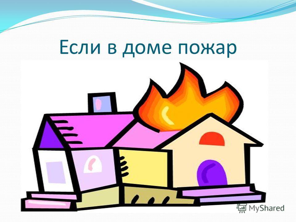 Огонь даёт нам тепло и свет, на огне можно приготовить еду, но иногда огонь превращается из друга в злейшего врага человека