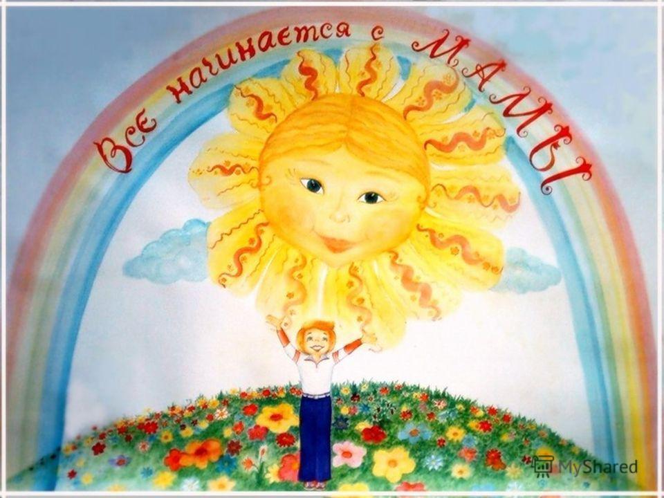 В этот день ещё лет двести, Закадычные друзья, Собираться будем вместе - Мама, солнышко и я.