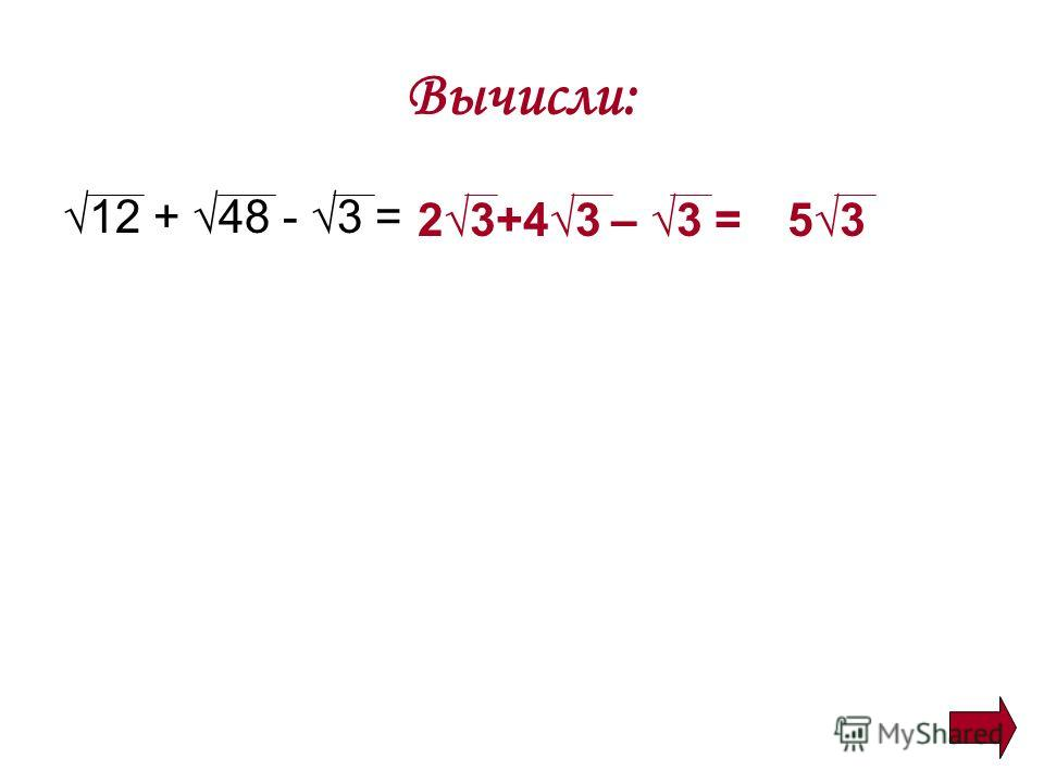 Вычисли: 12 + 48 - 3 = 23+43 – 3 =5353