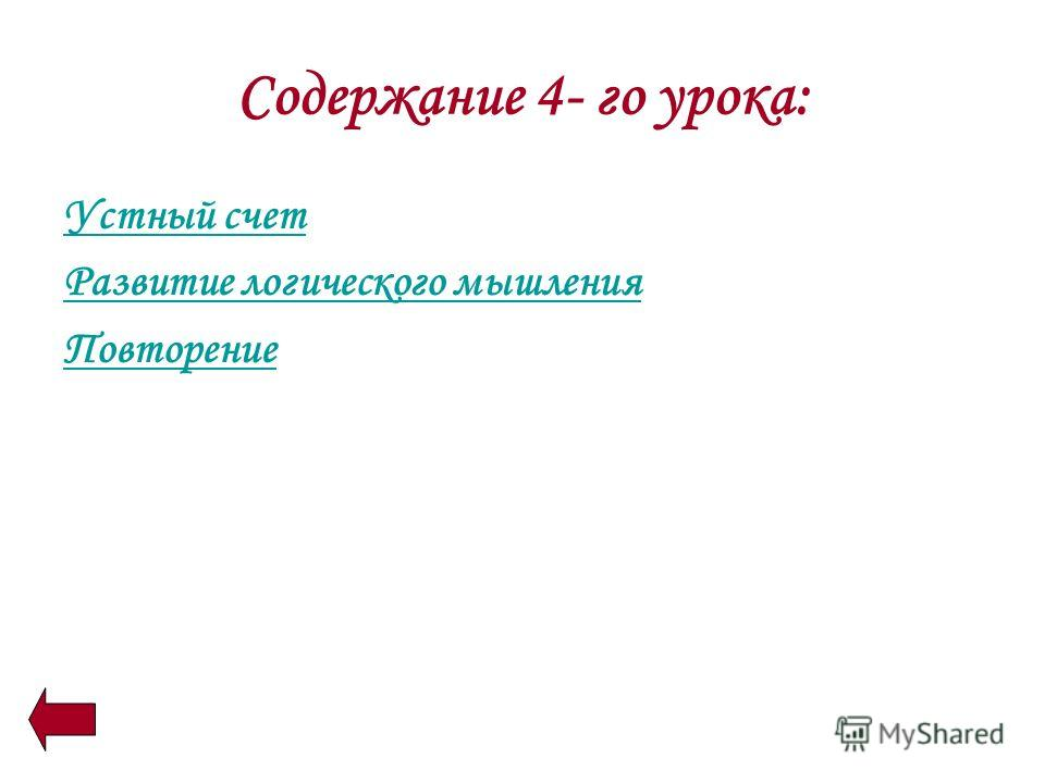 Содержание 4- го урока: Устный счет Развитие логического мышления Повторение