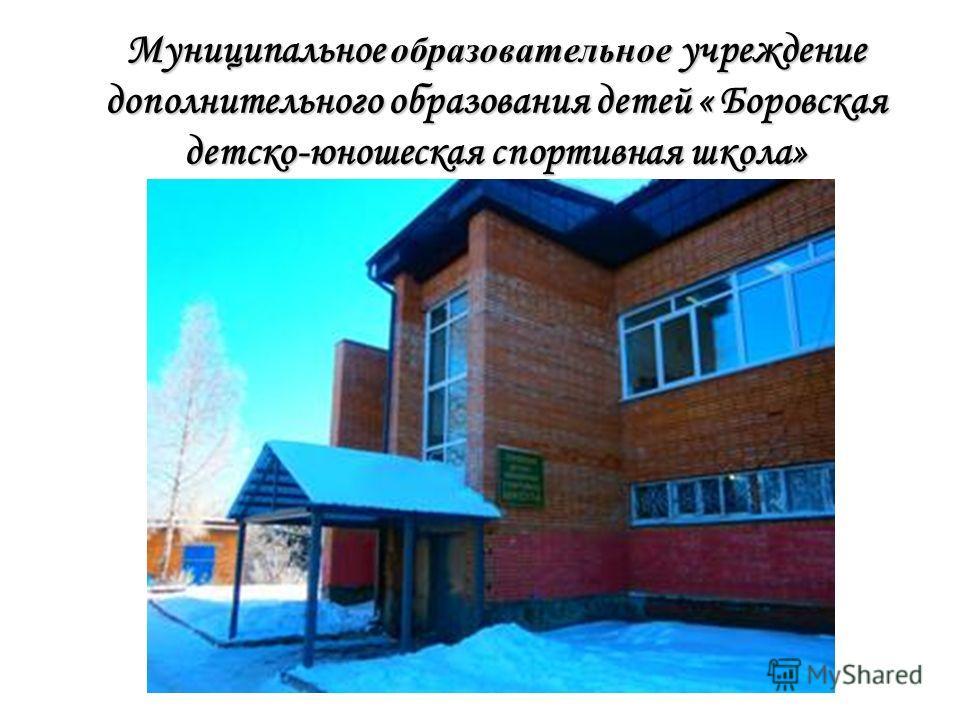 Муниципальное образовательное учреждение дополнительного образования детей « Боровская детско-юношеская спортивная школа»