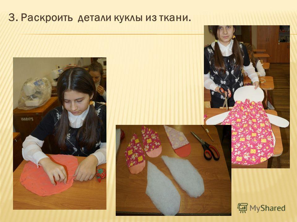 3. Раскроить детали куклы из ткани.