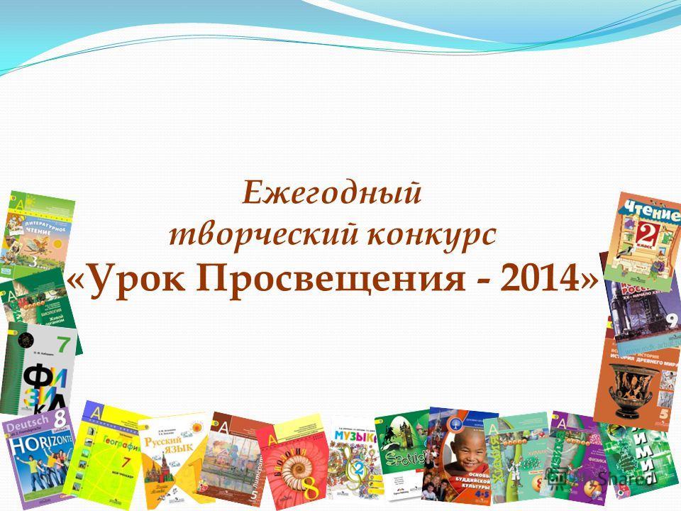 Ежегодный творческий конкурс «Урок Просвещения - 2014»