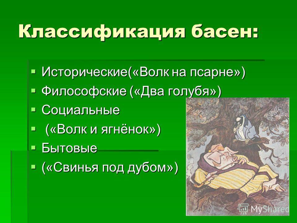 Классификация басен: Исторические(«Волк на псарне») Исторические(«Волк на псарне») Философские («Два голубя») Философские («Два голубя») Социальные Социальные («Волк и ягнёнок») («Волк и ягнёнок») Бытовые Бытовые («Свинья под дубом») («Свинья под дуб