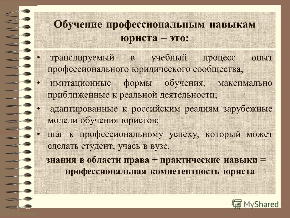Обучение профессиональным навыкам юриста – это: транслируемый в учебный процесс опыт профессионального юридического сообщества; имитационные формы обучения, максимально приближенные к реальной деятельности; адаптированные к российским реалиям зарубеж