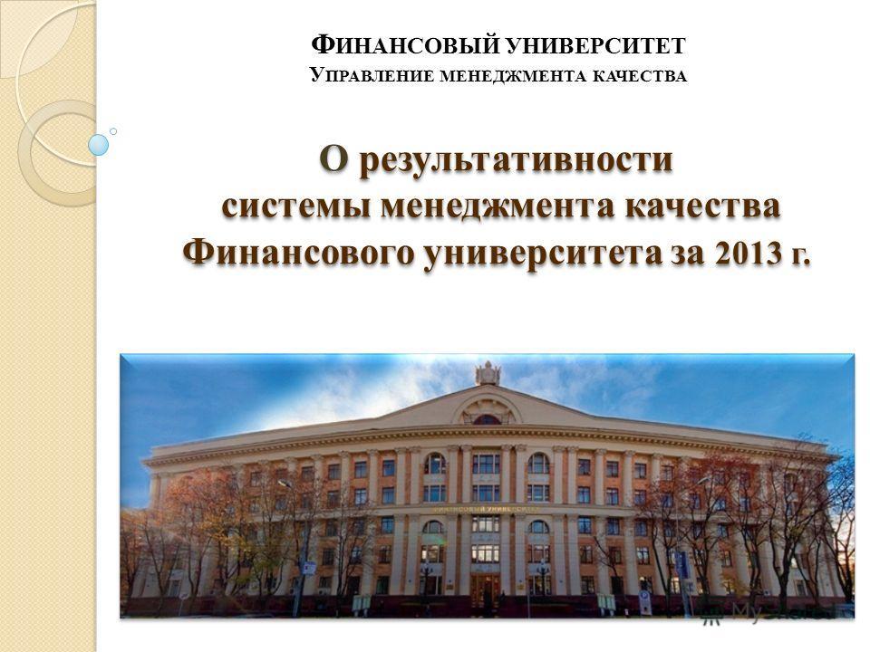 О результативности системы менеджмента качества Финансового университета за 2013 г.