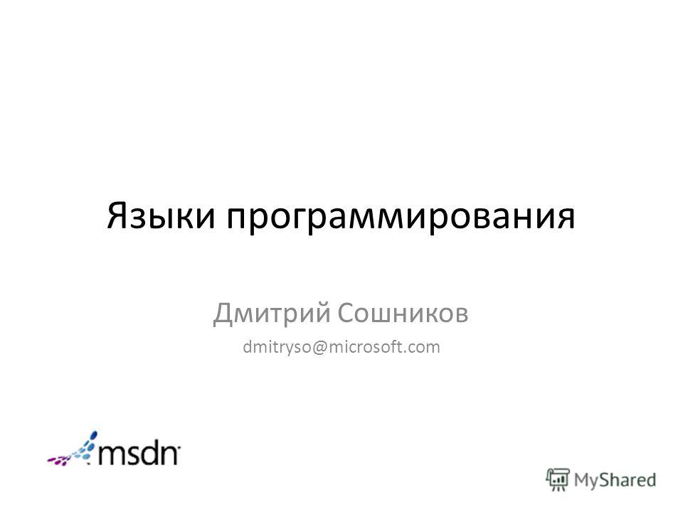 Языки программирования Дмитрий Сошников dmitryso@microsoft.com