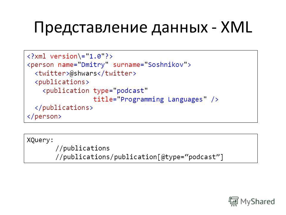 Представление данных - XML @shwars  XQuery: //publications //publications/publication[@type=podcast]