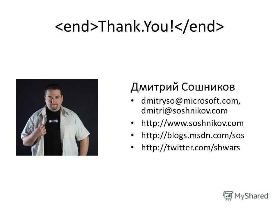 Thank.You! Дмитрий Сошников dmitryso@microsoft.com, dmitri@soshnikov.com http://www.soshnikov.com http://blogs.msdn.com/sos http://twitter.com/shwars
