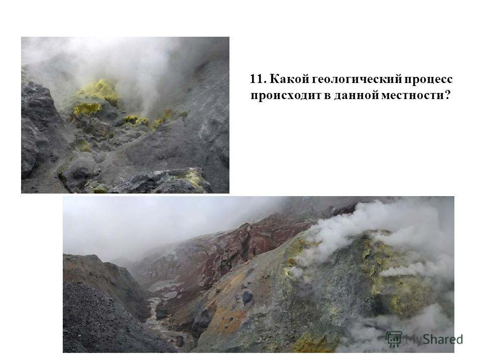 11. Какой геологический процесс происходит в данной местности?