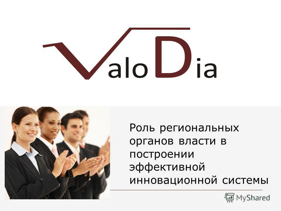 VALODIA Consortium Роль региональных органов власти в построении эффективной инновационной системы