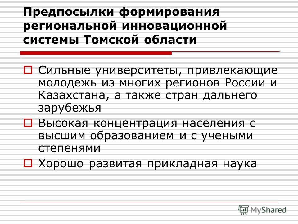 Предпосылки формирования региональной инновационной системы Томской области Сильные университеты, привлекающие молодежь из многих регионов России и Казахстана, а также стран дальнего зарубежья Высокая концентрация населения с высшим образованием и с