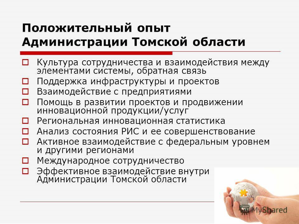 Положительный опыт Администрации Томской области Культура сотрудничества и взаимодействия между элементами системы, обратная связь Поддержка инфраструктуры и проектов Взаимодействие с предприятиями Помощь в развитии проектов и продвижении инновационн