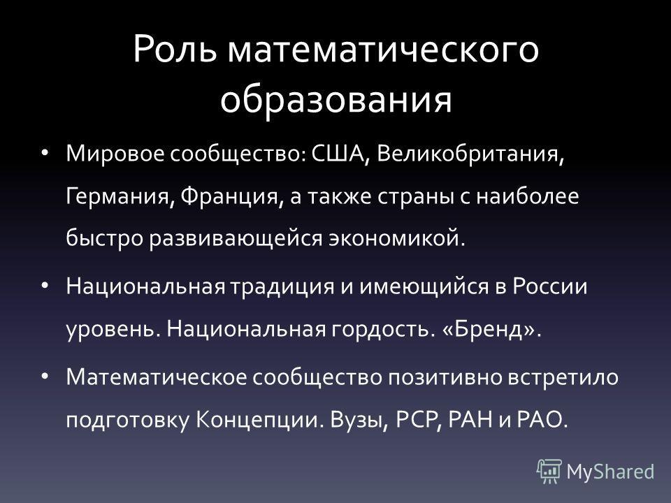 Роль математического образования Мировое сообщество: США, Великобритания, Германия, Франция, а также страны с наиболее быстро развивающейся экономикой. Национальная традиция и имеющийся в России уровень. Национальная гордость. «Бренд». Математическое