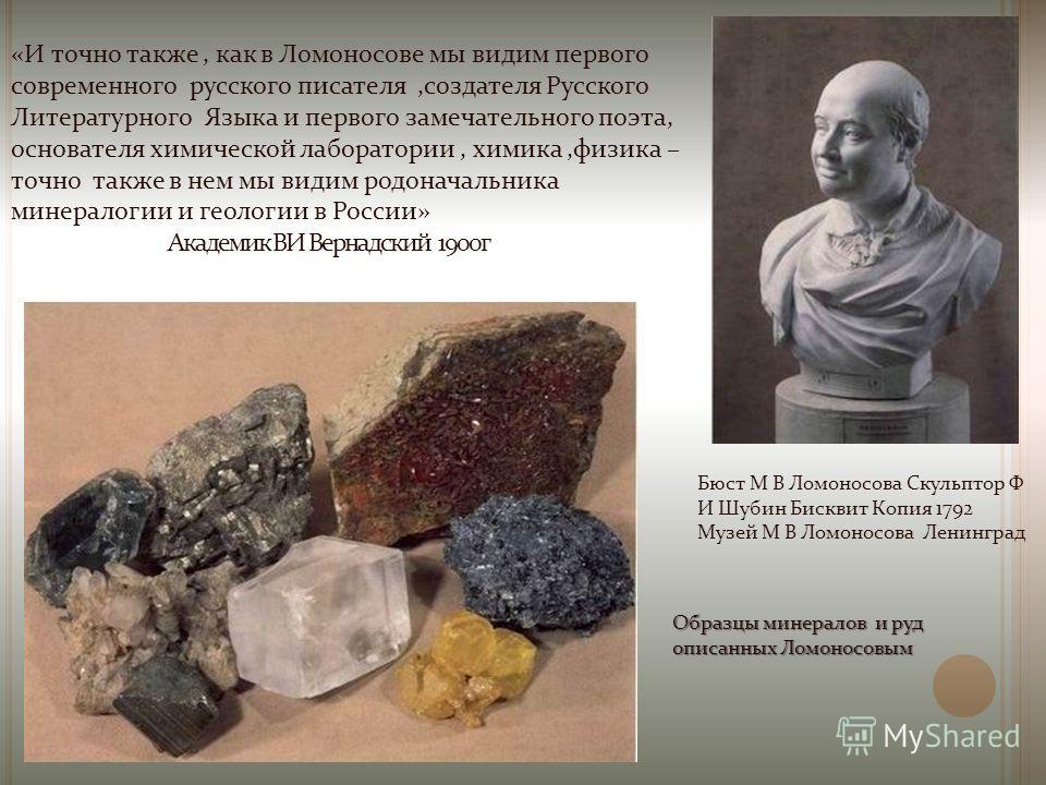«И точно также, как в Ломоносове мы видим первого современного русского писателя,создателя Русского Литературного Языка и первого замечательного поэта, основателя химической лаборатории, химика,физика – точно также в нем мы видим родоначальника минер