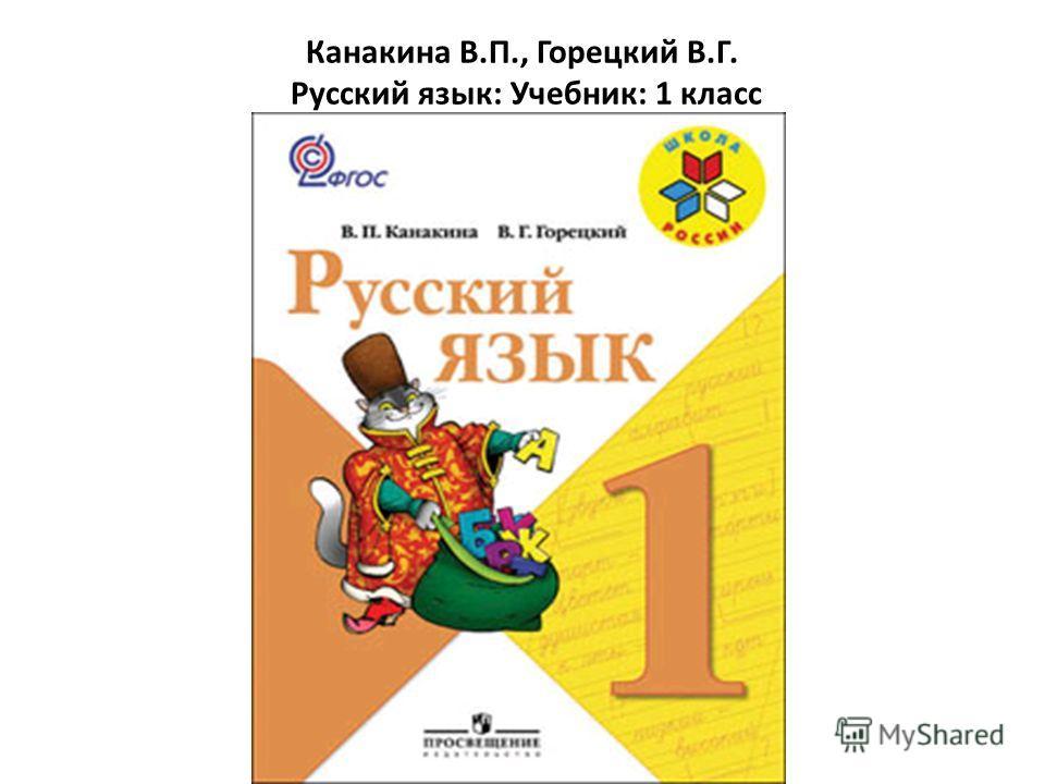 гдз школа язык класс по 3 моро россии русский