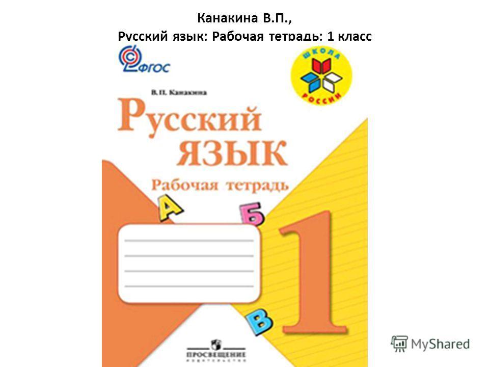 Гдз По 1 Классу Русский Язык Канакина Рабочая Тетрадь