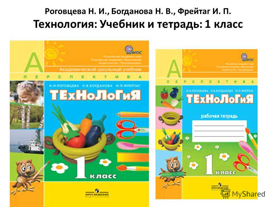 Роговцева Н. И., Богданова Н. В., Фрейтаг И. П. Технология: Учебник и тетрадь: 1 класс