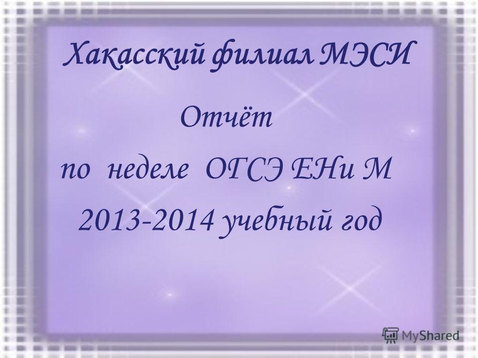 Хакасский филиал МЭСИ Отчёт по неделе ОГСЭ ЕНи М 2013-2014 учебный год