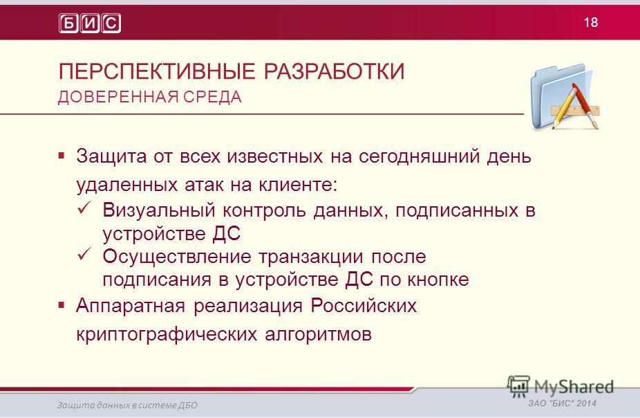 Защита от всех известных на сегодняшний день удаленных атак на клиенте: Визуальный контроль данных, подписанных в устройстве ДС Осуществление транзакции после подписания в устройстве ДС по кнопке Аппаратная реализация Российских криптографических алг