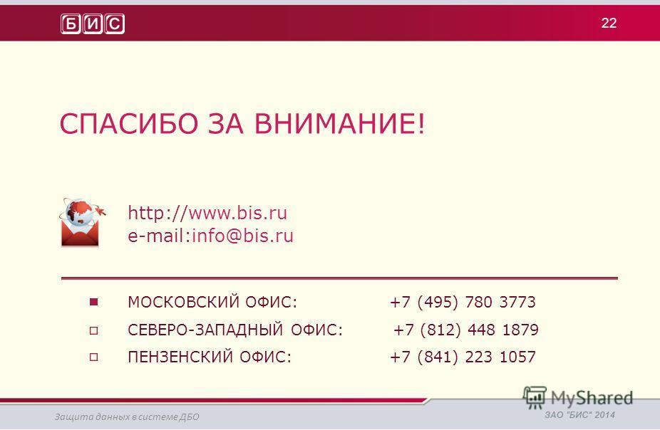 СПАСИБО ЗА ВНИМАНИЕ! http://www.bis.ru e-mail:info@bis.ru МОСКОВСКИЙ ОФИС: +7 (495) 780 3773 СЕВЕРО-ЗАПАДНЫЙ ОФИС: +7 (812) 448 1879 ПЕНЗЕНСКИЙ ОФИС: +7 (841) 223 1057 22 Защита данных в системе ДБО