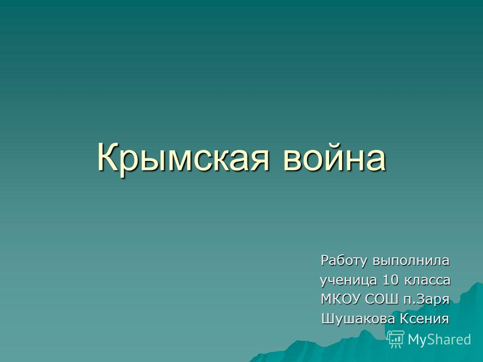 Крымская война Работу выполнила ученица 10 класса МКОУ СОШ п.Заря Шушакова Ксения