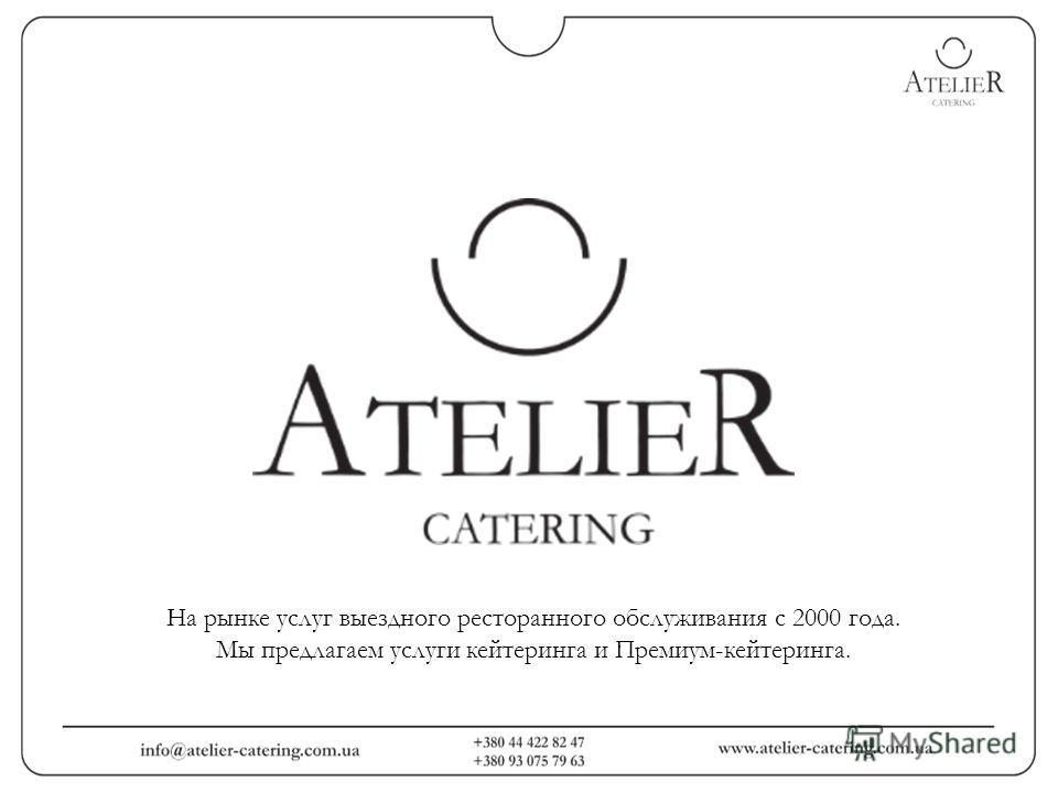 На рынке услуг выездного ресторанного обслуживания с 2000 года. Мы предлагаем услуги кейтеринга и Премиум-кейтеринга.