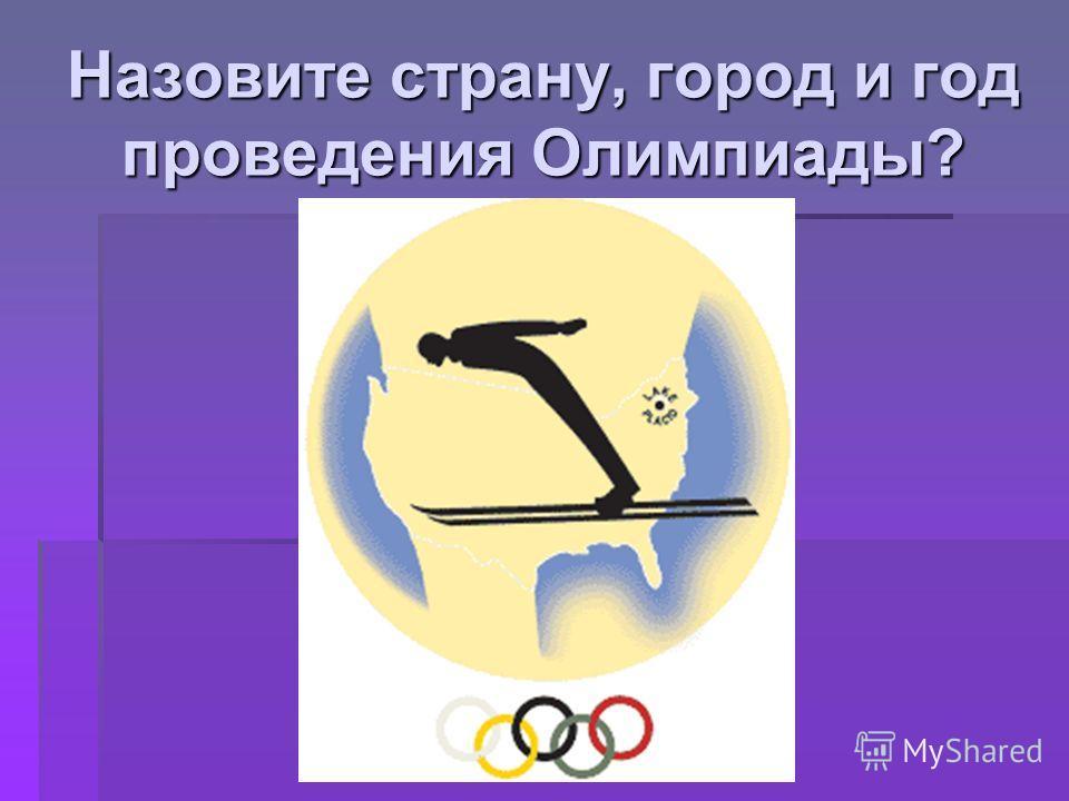 Назовите страну, город и год проведения Олимпиады ?