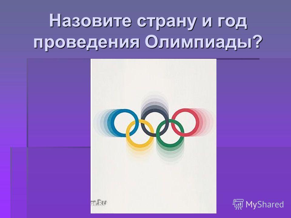 Назовите страну и год проведения Олимпиады ?