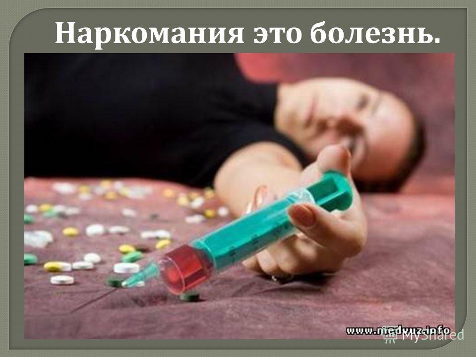 Наркомания это болезнь.