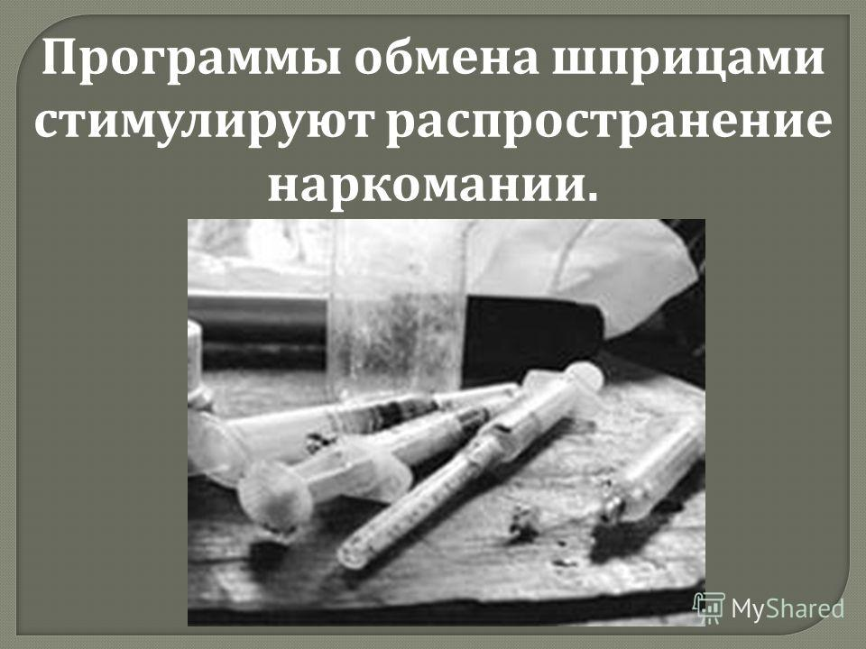 Программы обмена шприцами стимулируют распространение наркомании.