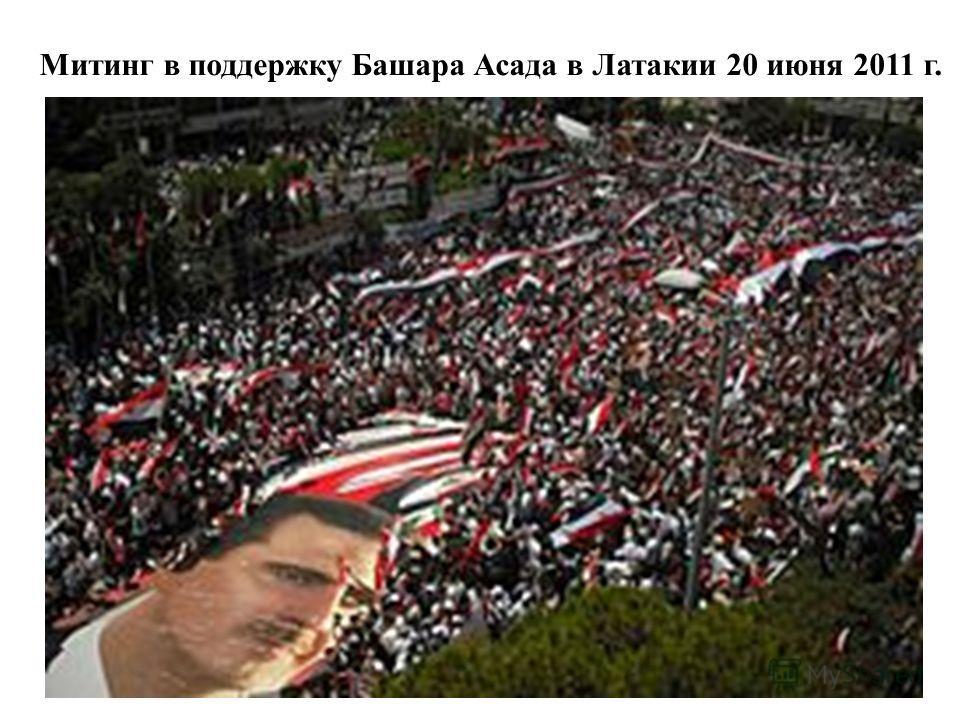 Митинг в поддержку Башара Асада в Латакии 20 июня 2011 г.