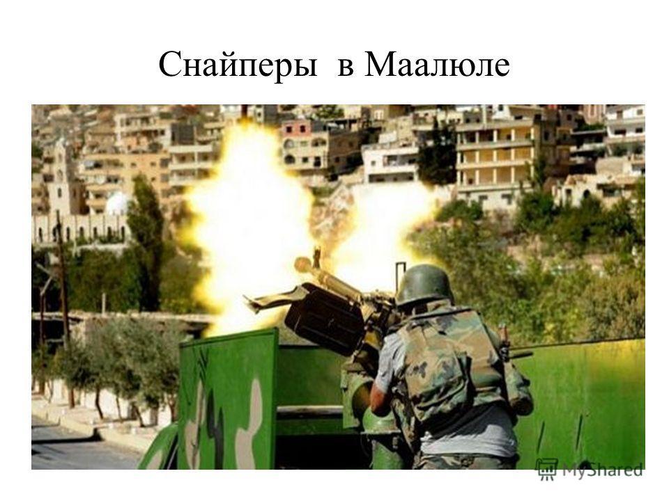 Снайперы в Маалюле