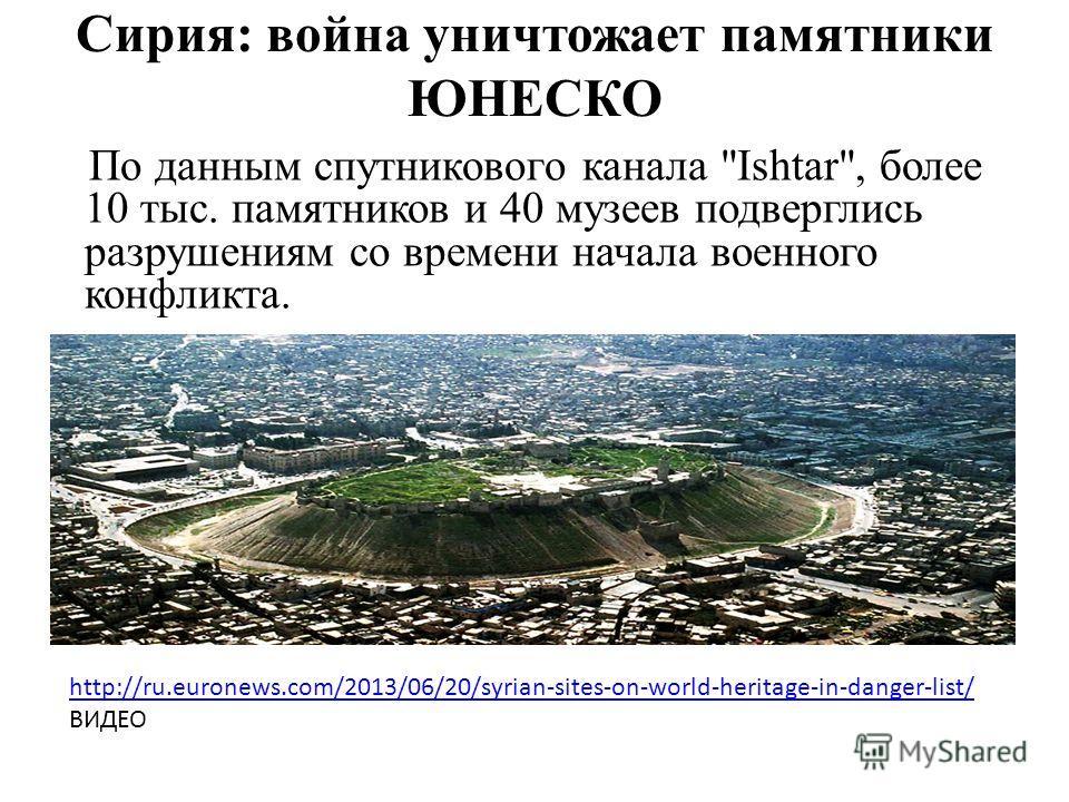 Сирия: война уничтожает памятники ЮНЕСКО По данным спутникового канала